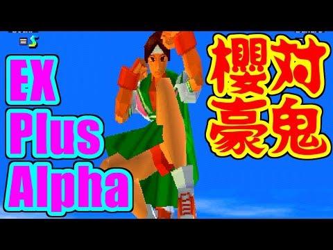 さくら(Sakura) vs 豪鬼(Akuma) - ストリートファイターEX plus α