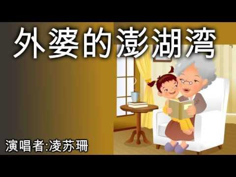外婆的澎湖湾 Wai Po De Peng Hu Wan [凌苏珊]