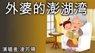 Video 外婆的澎湖湾 Wai Po De Peng Hu Wan [凌苏珊] download MP3, 3GP, MP4, WEBM, AVI, FLV Juli 2018