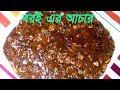 how to make boroi achar || achar recipe || Boroi achar recipe ||  boroi achar