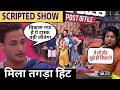 Biggboss 13 Scripted Show, Bigg boss 13 Siddharth, Rashami is Finalists, Biggboss 13 का winner fix