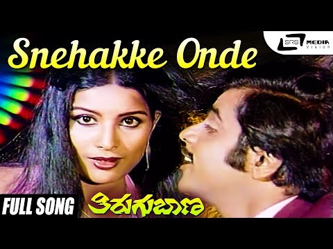 Snehakke Onde Maathu| Thirugu Baana| Aarathi| Jayamala |Ambarish |Kannada Video Song