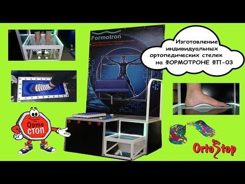 Изготовление индивидуальных ортопедических стелек на ФОРМОТРОНЕ