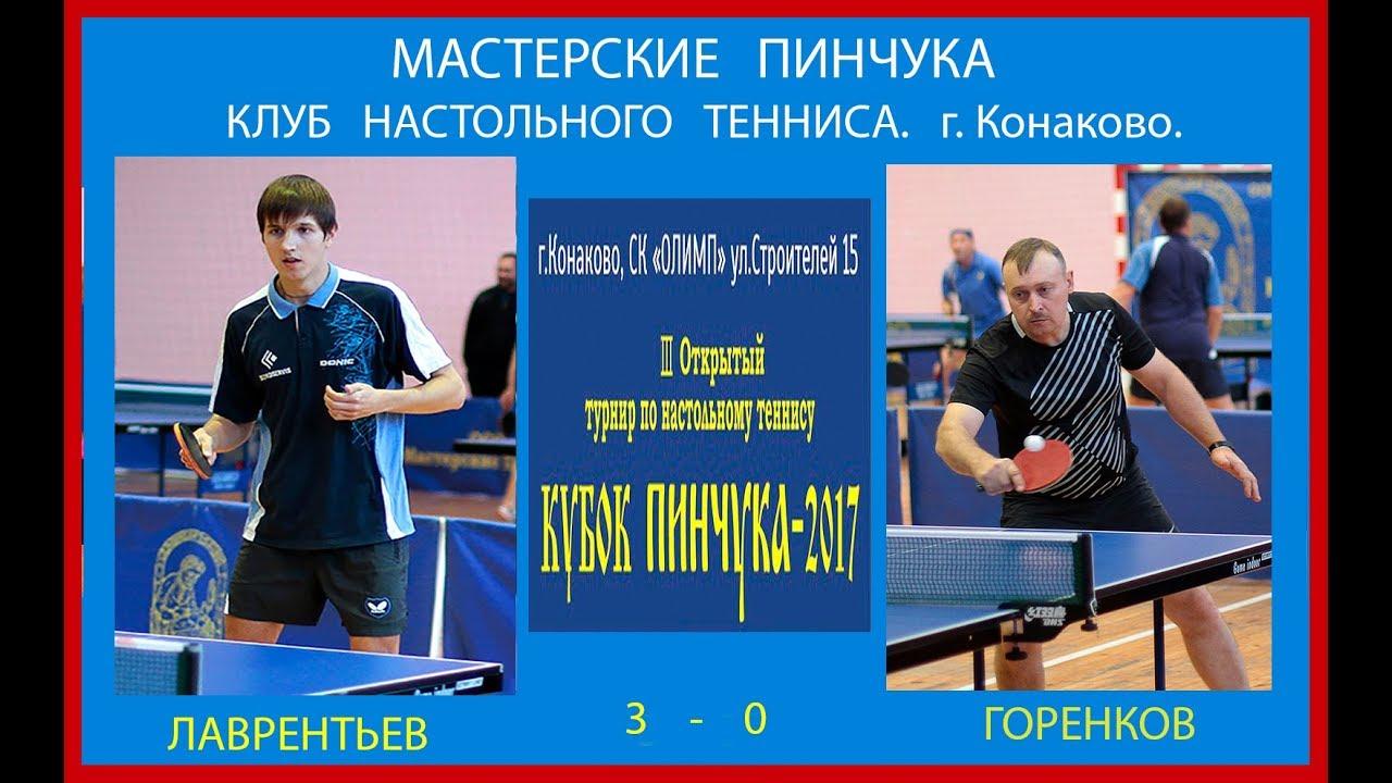 Горенков(Конаково)-Лаврентьев(Дубна) 0-3