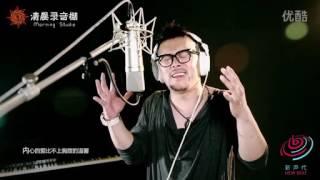 超强翻唱《出賣》 王旭靓 清晨錄音棚