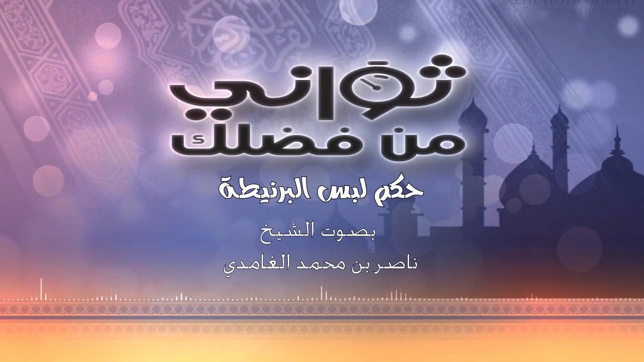 حكم لبس البرنيطة هل يجوز - الشيخ/ ناصر ال زيدان الغامدي