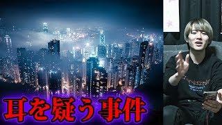日本では考えられない中国の仰天ニュース!!