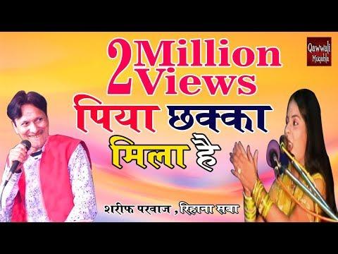 Piya Chakka Mila Hai | Best Qawwali Song | Sharif Parwaz v Rehana Saba | Qawwali Muqabla