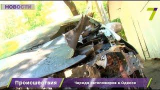 Череда автопожаров на одесских Черемушках