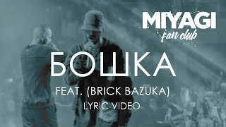 Miyagi & Эндшпиль feat  Brick Bazuka - Бошка (Lyric video)