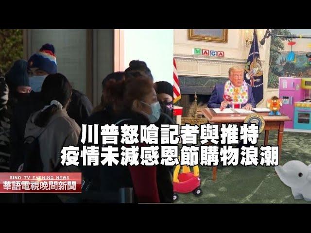 華語晚間新聞112720