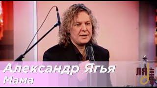 Александр Ягья - Мама