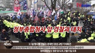 경찰과 대치상황_ 질의서 수령 거부하는 김부겸 _종합청사 정문