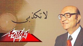 La Takzeby - Mohamed Abd El Wahab لا تكذبى - محمد عبد الوهاب