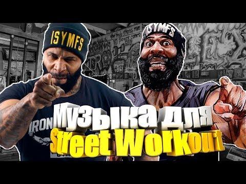 Музыкальные Хиты Street Workout / Музыка Сити Флетчера / Music of St. Fletcher