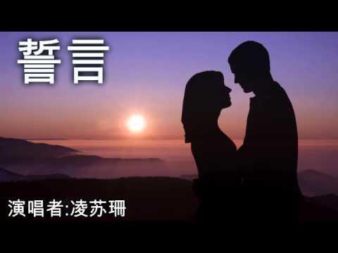 誓言 Shi Yan [by 凌苏珊]