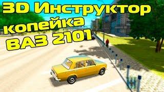 3D ИНСТРУКТОР - ВАЗ 2101 I КОПЕЙКА I СИМУЛЯТОР ВОЖДЕНИЯ
