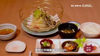 菊正 四季の味 たかはし 岡山市北区本町3-13 イトーピア本町ビル1F - ...