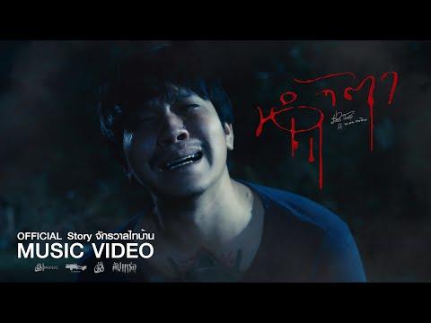 ฟังเพลง - น้ำตา ปรีชา ปัดภัย - YouTube