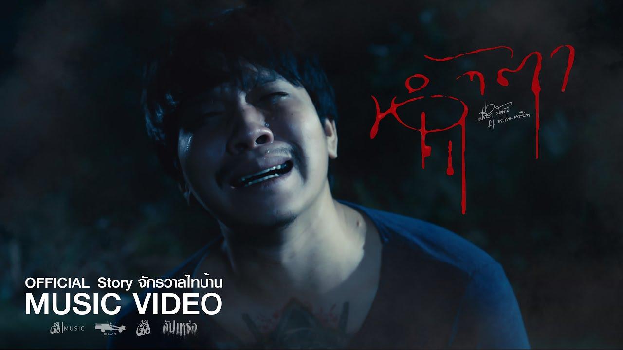 Photo of ภาพยนตร์ ไทบ้าน เดอะซีรี่ส์ – น้ำตา – ปรีชา ปัดภัย x กระต่าย พรรณนิภา : เซิ้ง|Music [Story จักรวาลไทบ้าน]【Official MV】