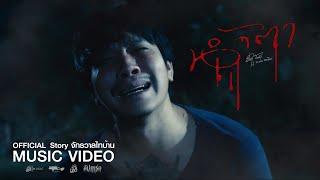 น้ำตา - ปรีชา ปัดภัย x กระต่าย พรรณนิภา : เซิ้ง Music [Story จักรวาลไทบ้าน]【Official MV】