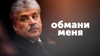 «Обмани меня» с Петром Каменченко: Павел Грудинин #4