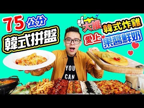 大胃王挑戰75公分韓式拼盤!吃不夠一直狂加點!韓式炸雞、辣炒年糕、辣炒雞排、部隊鍋、韓式煎餅、果醬鮮奶!丨MUKBANG Taiwan Big Eater Challenge Big Food|大食い