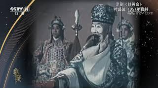 [典藏]京剧《群英会》 演唱:叶盛兰| CCTV戏曲 - YouTube