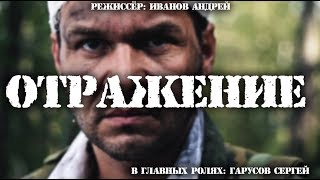 Короткометражный фильм: