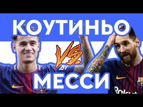 МЕССИ приветствует КОУТИНЬО - Рэп о футболе