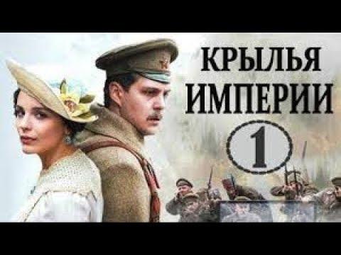 Крылья империи 9, 10, 11, 12, 13 серия дата выхода