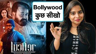 Lucifer Movie Explained In Hindi | Deeksha Sharma