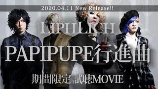 【期間限定試聴MOVIE】「PAPIPUPE行進曲」
