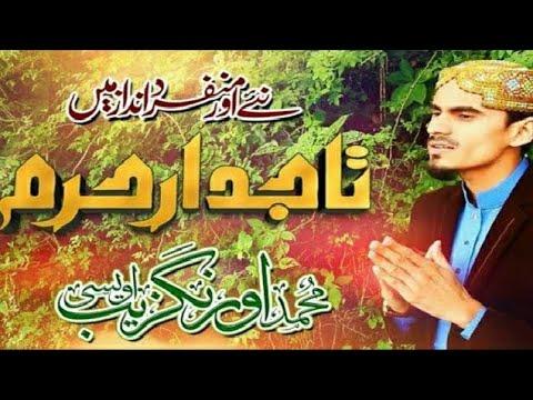 Tajdar e Haram (New Style) By Muhammad Aurangzaib Owaisi , Record & Released by Studio Green 92
