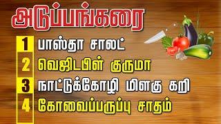 நாட்டுக்கோழி மிளகு கறி | பாஸ்தா சாலட் | வெஜிடபிள் குருமா | Adupangarai | Jaya Tv