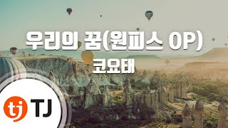 [TJ노래방] 우리의꿈(원피스 OP) - 코요태(Koy…