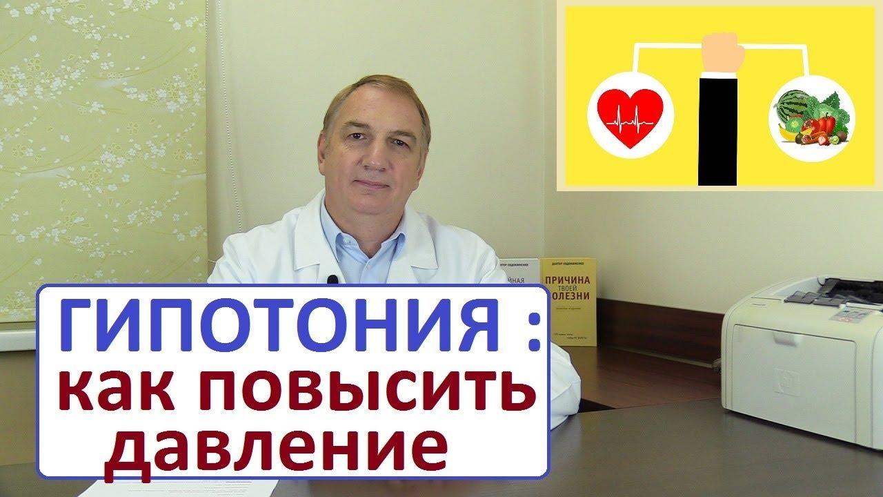 Пониженное давление лечение таблетки - БолезниНет