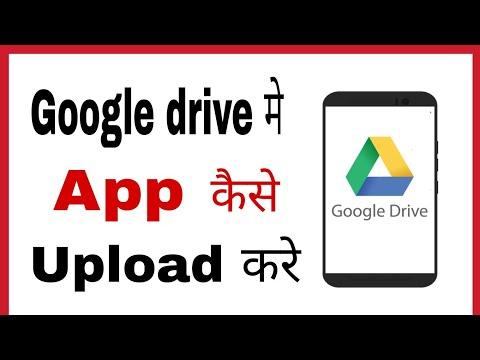 Google Drive Me App Kaise Dale/upload Kare | How To Upload Apps On Google Drive In Hindi