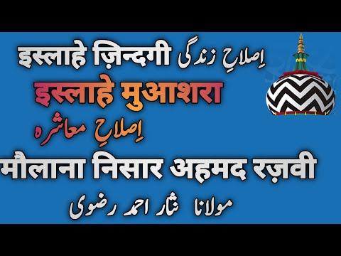 part19of20 islah e zindagi  maulana Nisar ahmad razvi by alahazrat network p