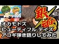 銀魂 op full 歌詞付 Beautiful Days OKAMOTO'S ギター弾いて歌ってみた Google Play 新CMテンションMAX曲 gintama3 opening lyrics
