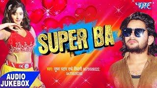 सुपर बा - Super Ba - Audio JukeBOX - Radhey Tiwari - New Bhojpuri Hit Songs 2017