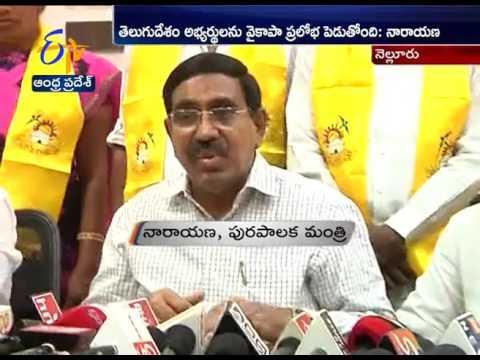 Minister Narayana Visits Nellore | MLC Elections campaign