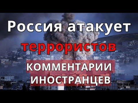 Россия атакует террористов