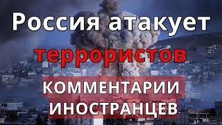 Россия атакует террористов в Сирии. Комментарии иностранцев.