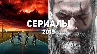 10 самых ожидаемых сериалов 2019. Часть 1