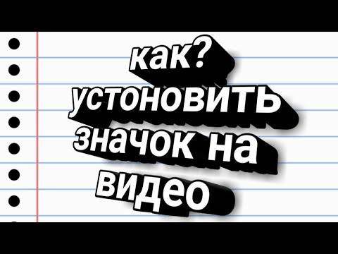 Вопрос: Как изменить значок видео YouTube?