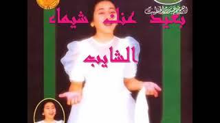 اغنية رجعتلي شيماء الشايب