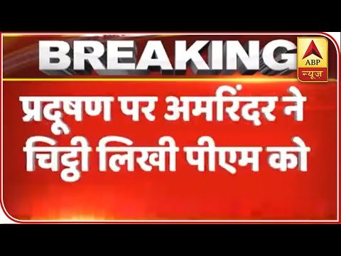 Amrinder Singh Writes To PM Modi Over Pollution | ABP News