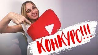 КОНКУРС #HappyAIR
