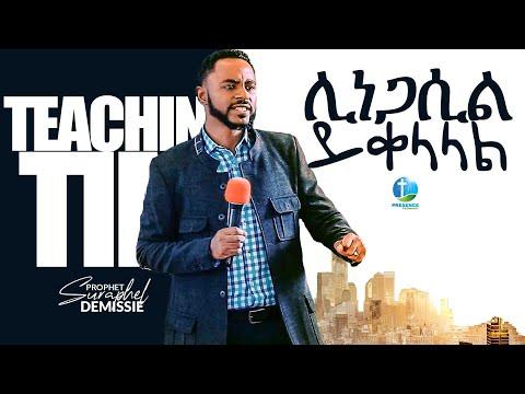ሊነጋ ሲል የጊዜው መልዕክት ... || Prophet Suraphel Demissie|| PRESENCE TV CHANNEL WORLD WIDE